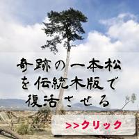 奇跡の一本松 を伝統木版で 復活させる