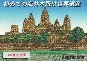 世界遺産 アンコールワットの木版画