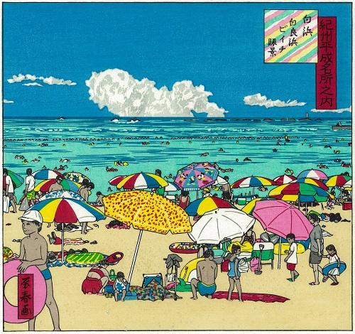 Lively White Beach at Shirarahama in Kishuu Heisei famous views